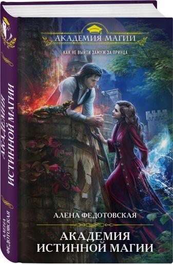 Алена Федотовская - Академия истинной магии обложка книги