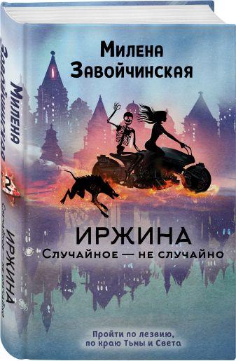 Милена Завойчинская - Иржина. Случайное – не случайно обложка книги