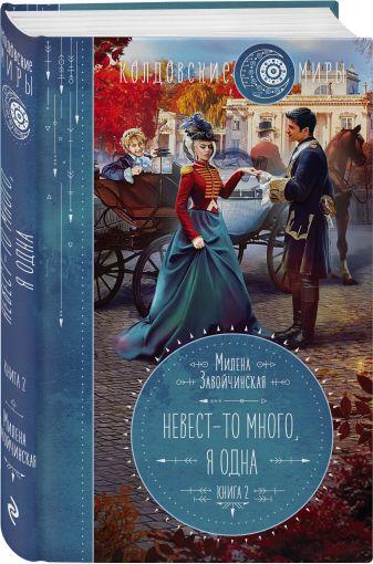 Милена Завойчинская - Невест-то много, я одна обложка книги