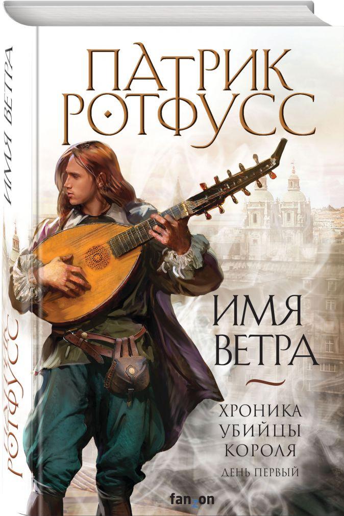 Патрик Ротфусс - Имя ветра обложка книги