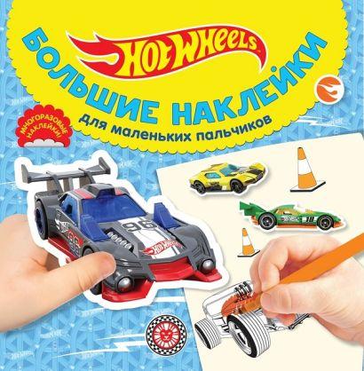 Hot Wheels № БН 2024 Большие наклейки для маленьких пальчиков - фото 1