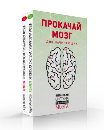 Тэцуя Миямото - Прокачай мозг. Японская система тренировки мозга (короб) обложка книги