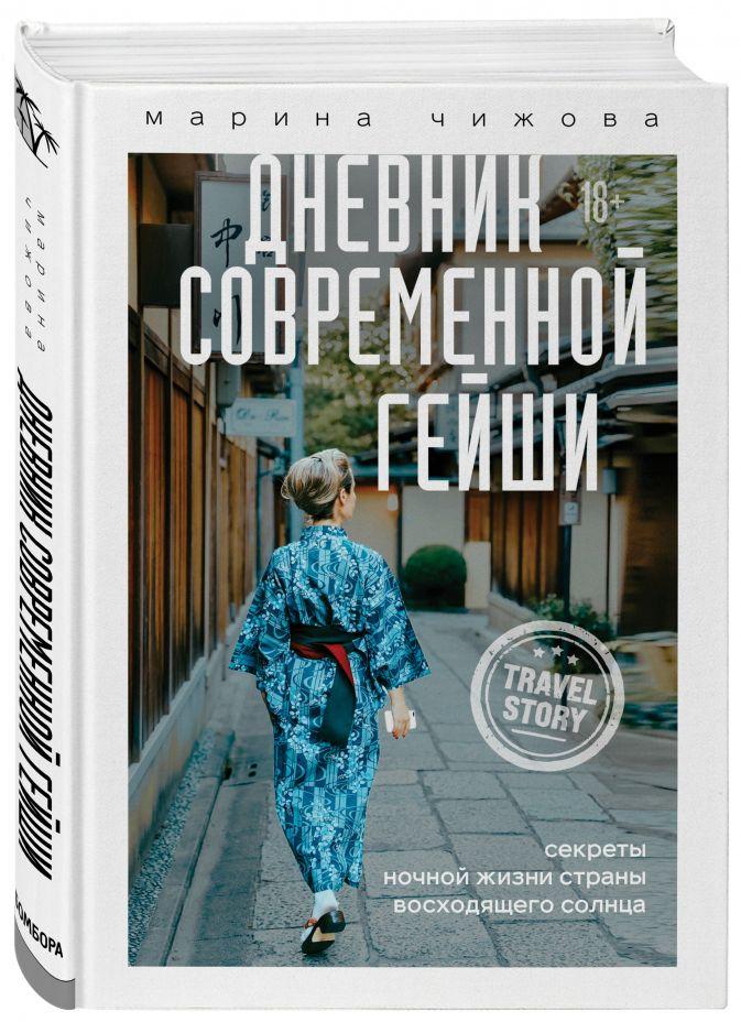 Марина Чижова - Дневник современной гейши. Секреты ночной жизни страны восходящего солнца обложка книги
