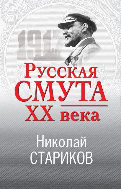 Русская смута XX века - фото 1
