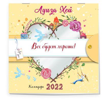 Все будет хорошо. Луиза Хей. Календарь настенный на 2022 год (300х300мм) - фото 1