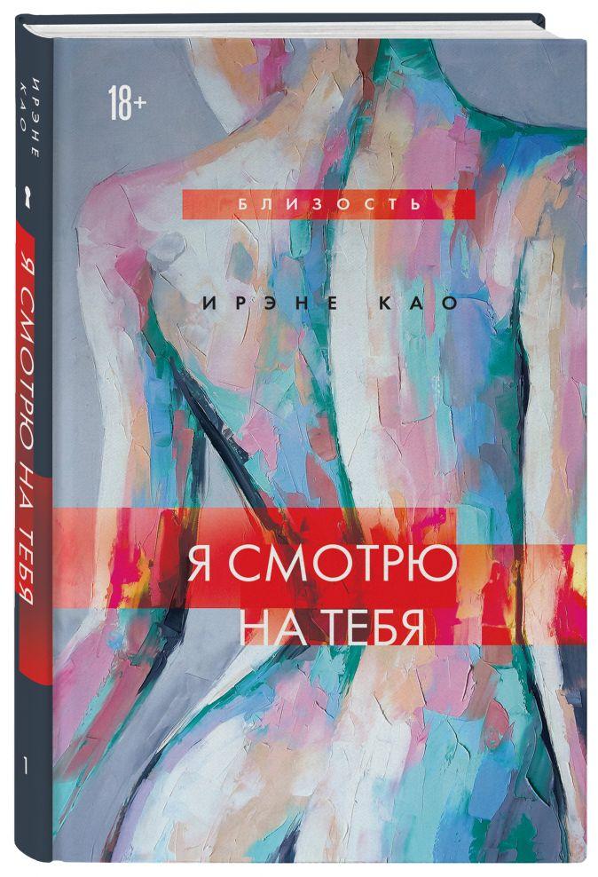 Ирэне Као - Я смотрю на тебя (новое оформление) обложка книги