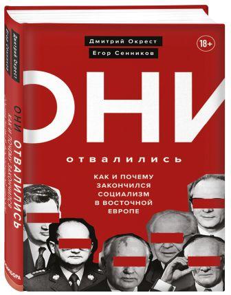 Дмитрий Окрест, Егор Сенников - Они отвалились: как и почему закончился социализм в Восточной Европе обложка книги