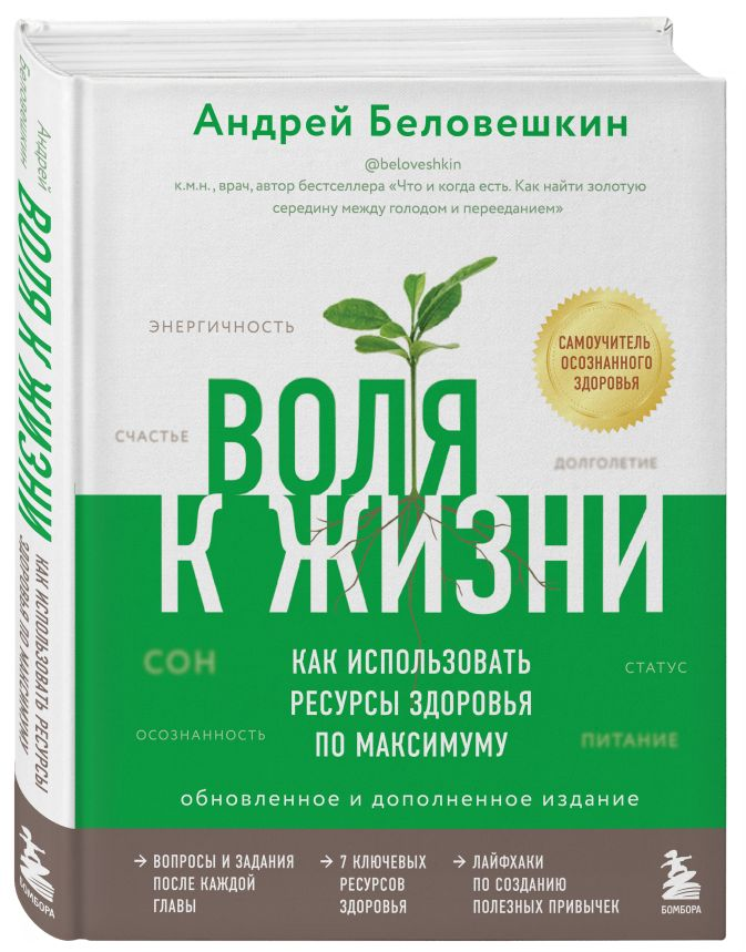 Андрей Беловешкин - Воля к жизни. Как использовать ресурсы здоровья по максимуму (обновленное и дополненное издание) обложка книги