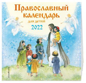 Ионайтис О.Р. - Православный календарь для детей 2022 обложка книги
