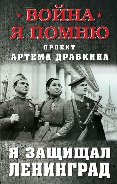 Я защищал Ленинград - фото 1