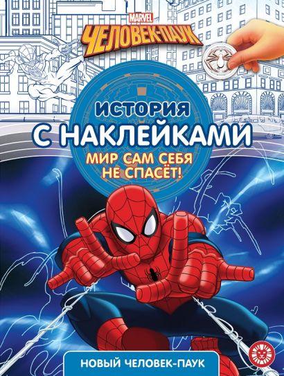 Новый человек-паук № ИСН 2101 История с наклейками - фото 1