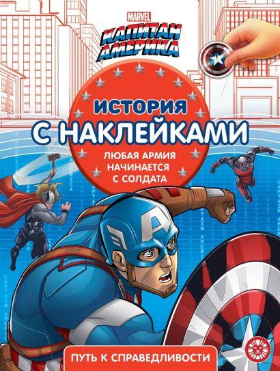 Капитан Америка № ИСН 2104 История с наклейками - фото 1