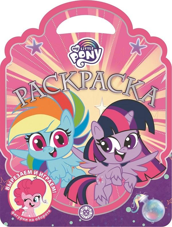 Мой маленький пони № РСУ 2106 Раскраска-сумочка