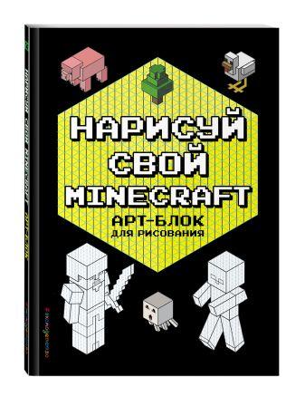 Бунина Н. - Нарисуй свой Minecraft. Блокнот для творческих фанатов обложка книги
