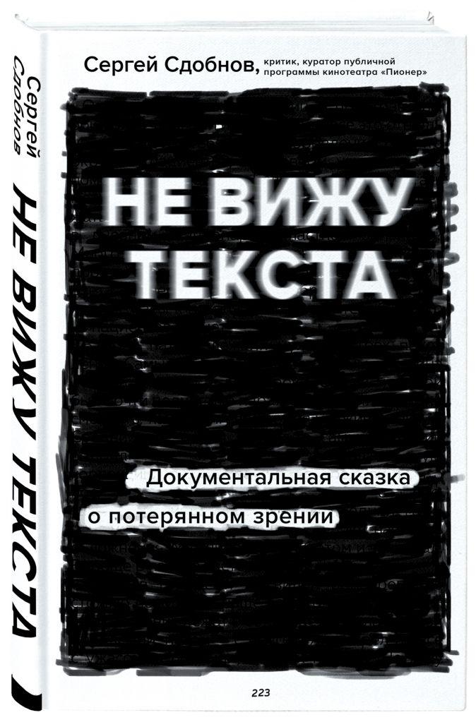 Сергей Сдобнов - Не вижу текста. Документальная сказка о потерянном зрении обложка книги