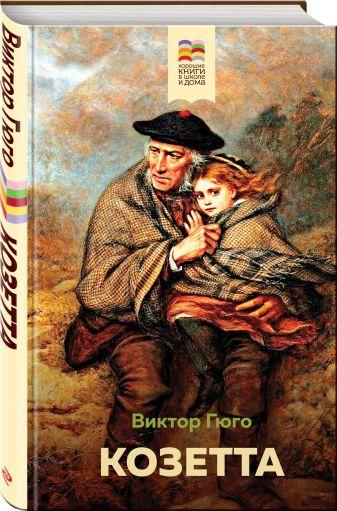 Виктор Гюго - Козетта обложка книги