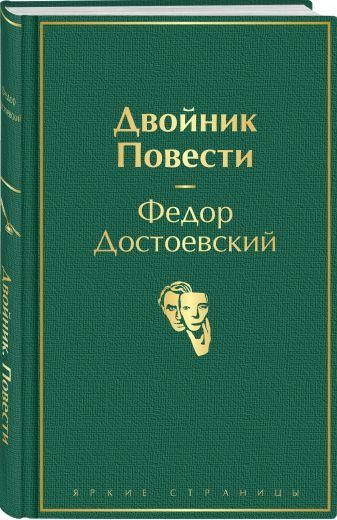 Федор Достоевский - Двойник. Повести обложка книги