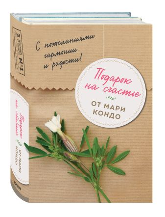 Кондо Мари, Соненшайн Скотт - Подарок на счастье от Мари Кондо (комплект из 2-х книг) обложка книги
