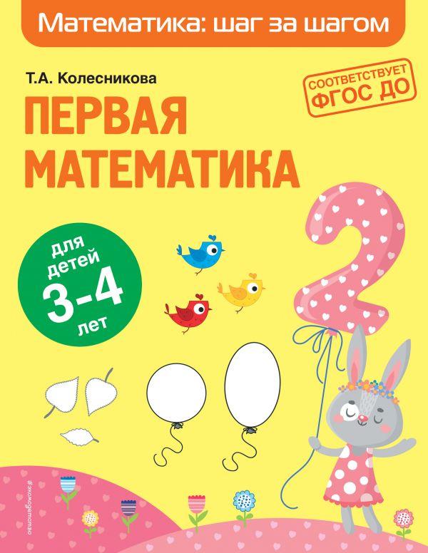 Колесникова Татьяна Александровна Первая математика: для детей 3-4 лет