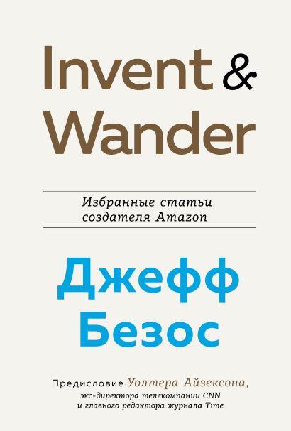 Invent and Wander. Избранные статьи создателя Amazon Джеффа Безоса - фото 1