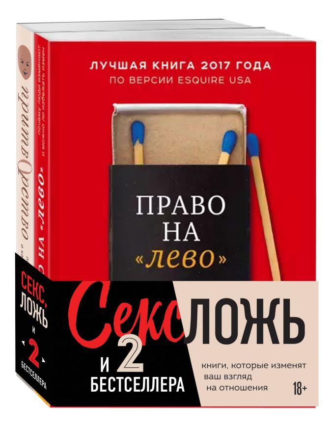Перель Эстер, Альптраум Л. - Секс, ложь и 2 бестселлера. Книги, которые изменят ваш взгляд на отношения (комплект из 2-х книг) обложка книги