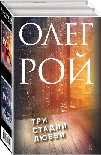 Рой О. - Три стадии любви (комплект) обложка книги