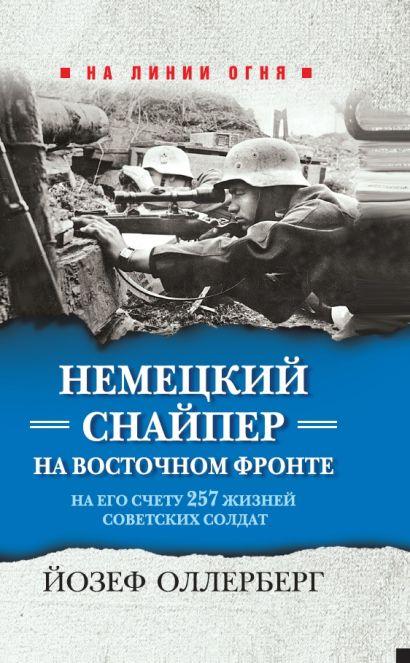 Немецкий снайпер на Восточном фронте. На его счету 257 жизней советских солдат - фото 1