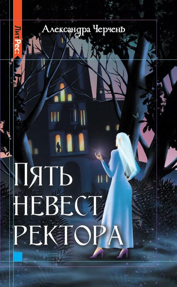 Черчень А. - Пять невест ректора обложка книги