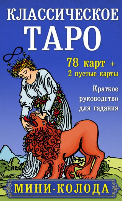 Классическое Таро. Мини-колода (78 карт, 2 пустые и инструкция в коробке) - фото 1