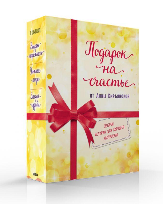 Кирьянова Анна - Подарок на счастье от Анны Кирьяновой (комплект из трех книг) обложка книги