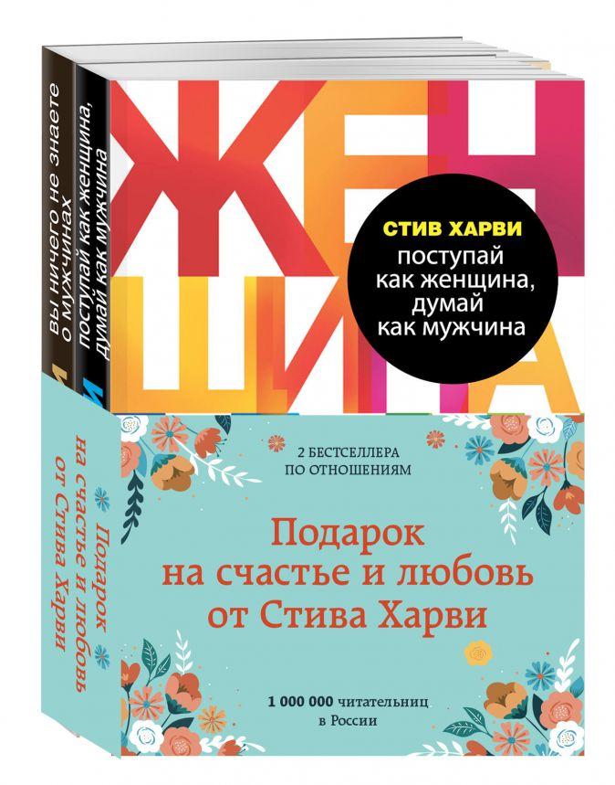 Харви Стив - Подарок на счастье и любовь от Стива Харви обложка книги