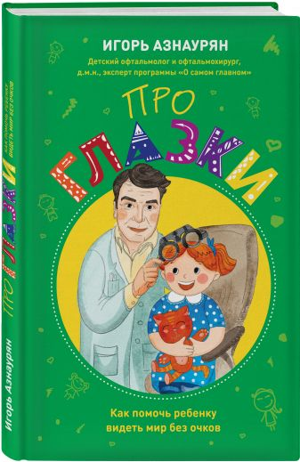 Азнаурян И.Э. - Детский доктор. Здоровье глазок, ушек, носика и горлышка обложка книги