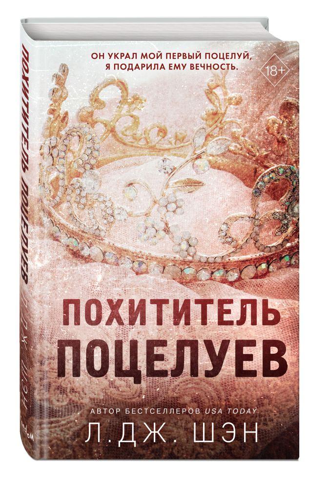 Л. Дж. Шэн - Похититель поцелуев обложка книги