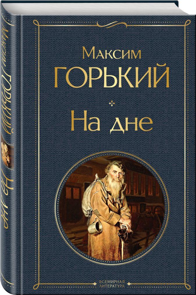 Максим Горький - На дне обложка книги