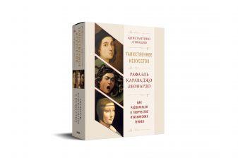 Константино д'Орацио - Таинственное искусство: Рафаэль, Леонардо, Караваджо. Комплект из трех книг обложка книги