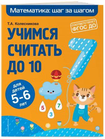 Т. А. Колесникова - Учимся считать до 10: для детей 5-6 лет обложка книги