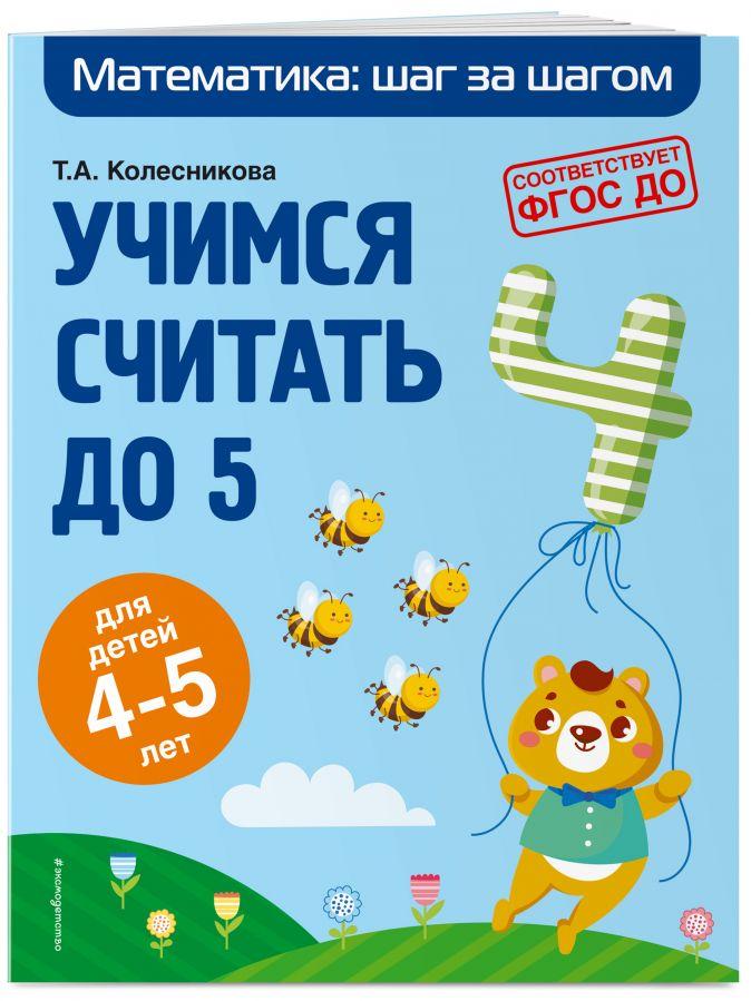 Т. А. Колесникова - Учимся считать до 5: для детей 4-5 лет обложка книги