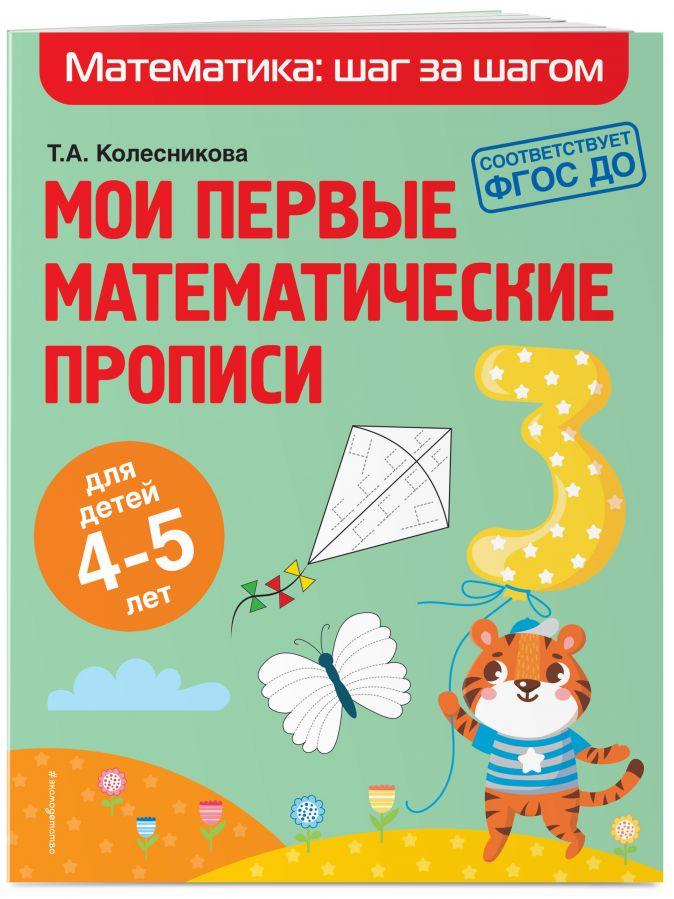 Т. А. Колесникова - Мои первые математические прописи: для детей 4-5 лет обложка книги