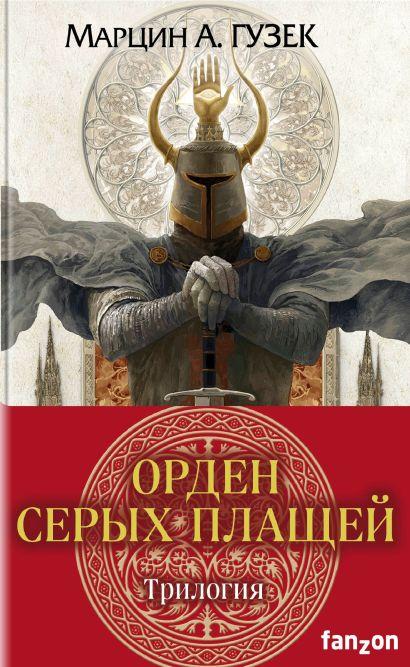 Орден Серых Плащей. Трилогия (комплект из трех книг) - фото 1