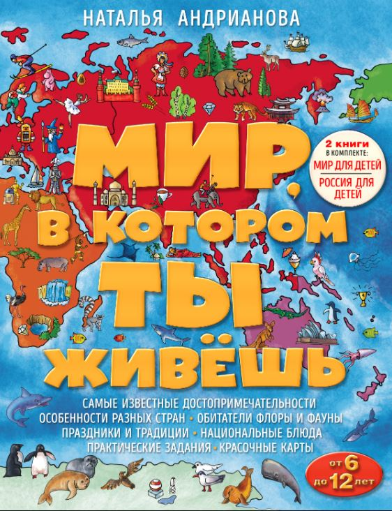 Фото - Андрианова Наталья Аркадьевна Мир, в котором ты живешь (комплект) андрианова наталья аркадьевна москва для детей