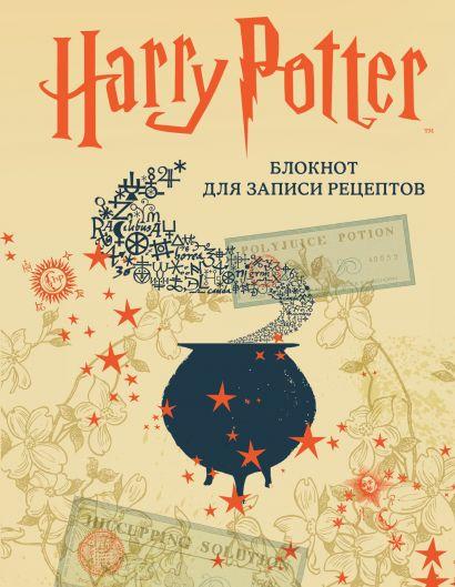 Гарри Поттер. Блокнот для записи рецептов (А5, 128 стр., твердый переплет) - фото 1