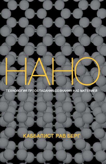 Нанотехнология преобладания сознания над материей - фото 1