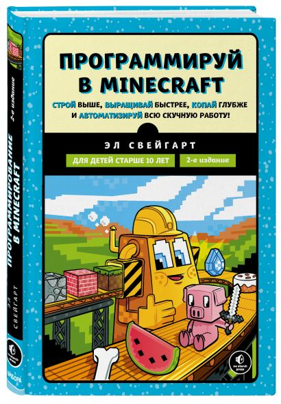 Программируй в Minecraft. Строй выше, выращивай быстрее, копай глубже и автоматизируй всю скучную работу! 2-е издание - фото 1