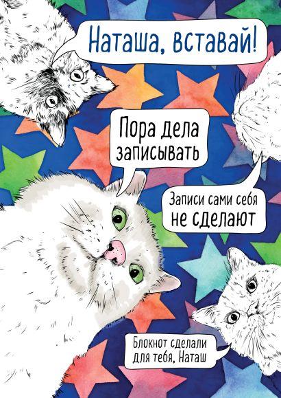 Блокнот «Наташа, вставай! Пора дела записывать», А4, 40 листов - фото 1