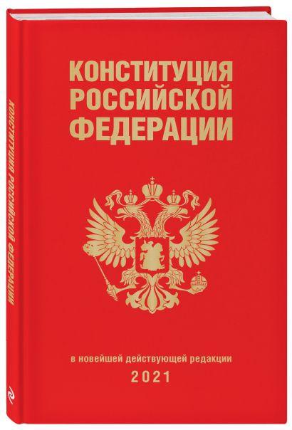 Конституция Российской Федерации (редакция 2021 г., переплет) - фото 1