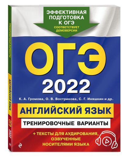 ОГЭ-2022. Английский язык. Тренировочные варианты (+ аудиоматериалы) - фото 1
