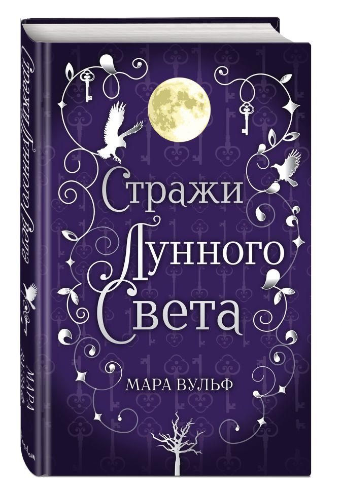 Мара Вульф - Сага серебряного мира. Стражи лунного света обложка книги