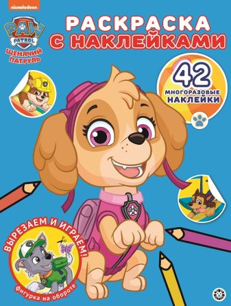 Щенячий патруль № РН 2011  Раскраска с многоразовыми наклейками