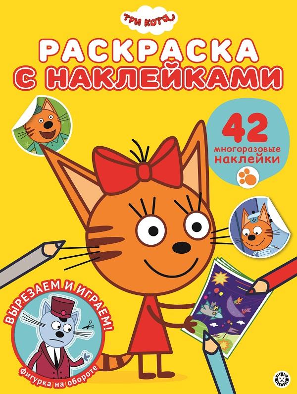 Три Кота № РН 2009  Раскраска с многоразовыми наклейками