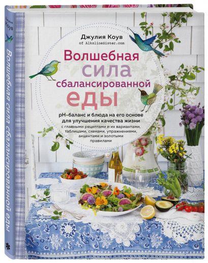 Волшебная сила сбалансированной еды (книга+суперобложка) - фото 1